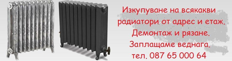 Изкупуваме всякакви стари радиатори